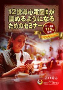 12誘導心電図(虚血)が読めるようになるためのセミナー動画 〜マナビツクセ(season1)〜