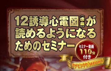 ●12誘導心電図(虚血)が読めるようになるためのセミナー動画 〜マナビツクセ(season1)〜