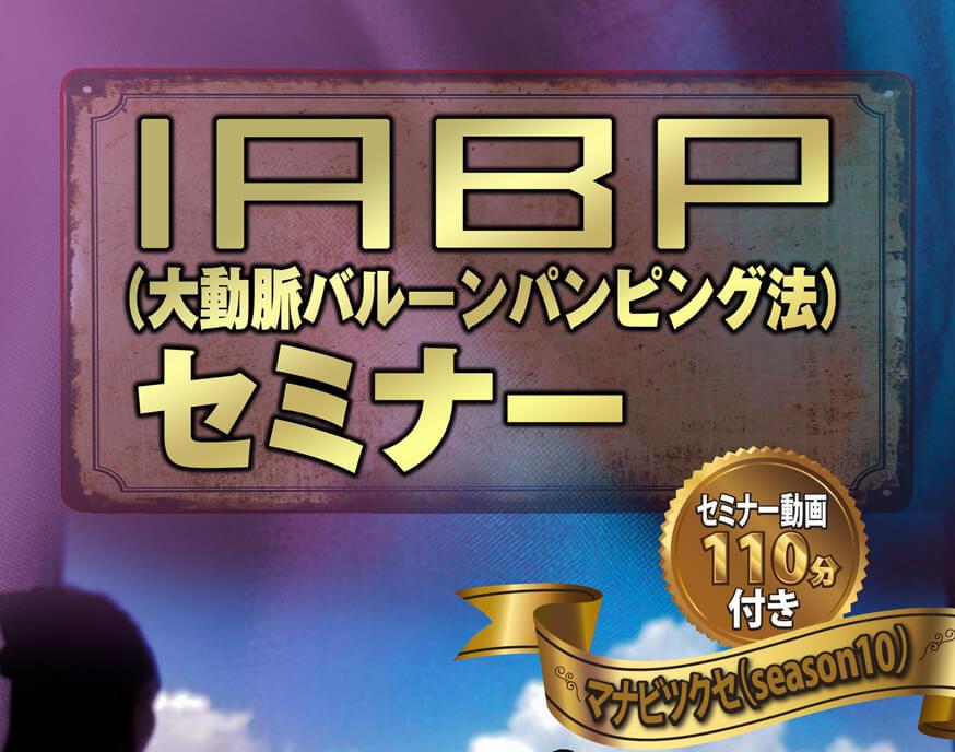 ●IABP(大動脈バルーンパンピング)セミナー 〜マナビツクセseason10〜
