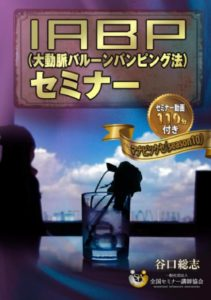 IABPセミナー 〜マナビツクセ(season10) 〜