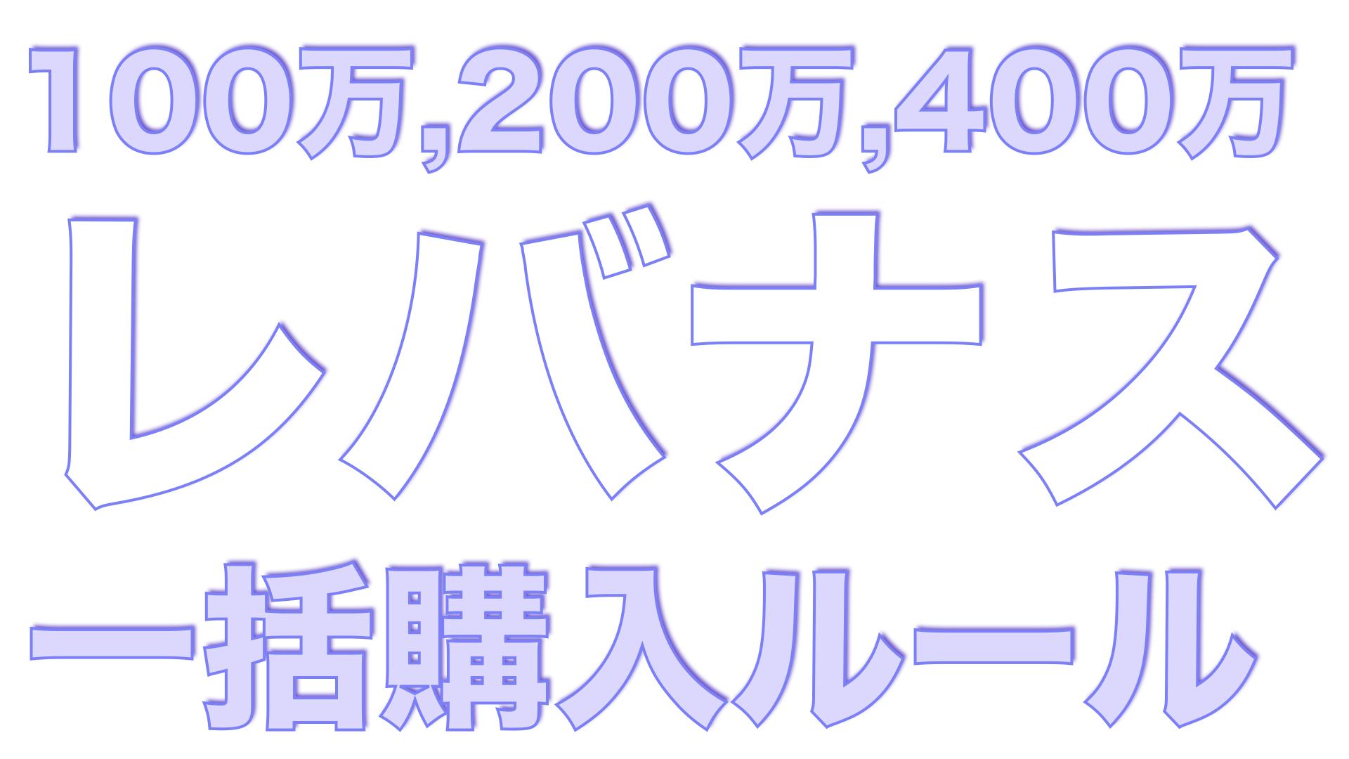 レバナス100万円追加購入【9.19】1000万円プロジェクト