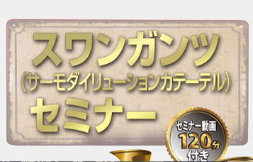 スワンガンツ(サーモダイリューションカテーテル)セミナー 〜マナビツクセ(season11)〜